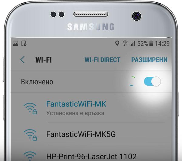 Wi-Fi връзки