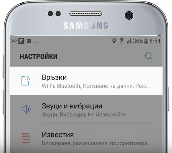 Екран с Настройки - Връзки