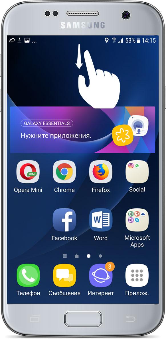 Android начален екран