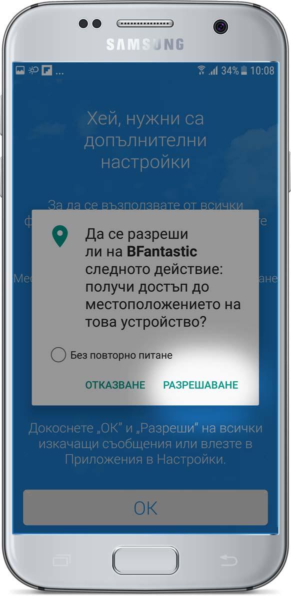 Разрешаване достъп на Bfantastic до местоположението на устройството