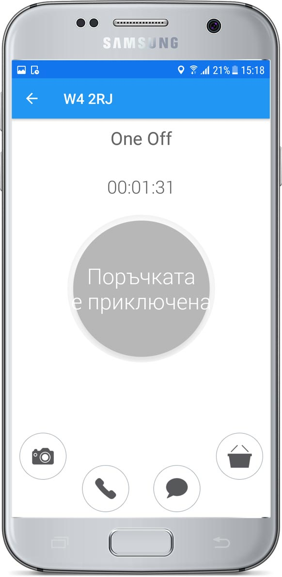 Екран на приключена поръчка