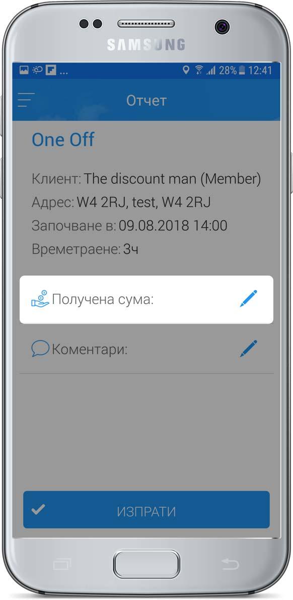 Екран отчет