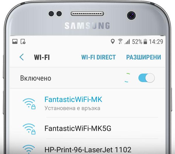 Wi-Fi връзка